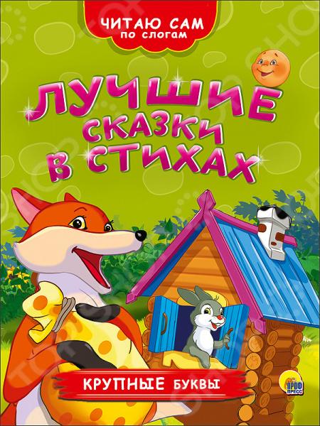 Лучшие сказки в стихахСказки для малышей<br>Теремок , Петушок-золотой гребешок , Колобок .<br>