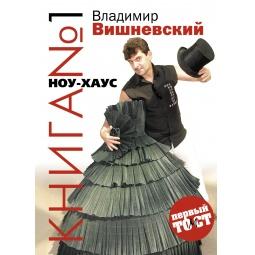 Купить Книга 1 НОУ-ХАУС
