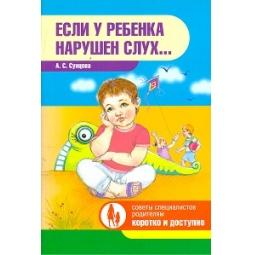 фото Если у ребенка нарушен слух...