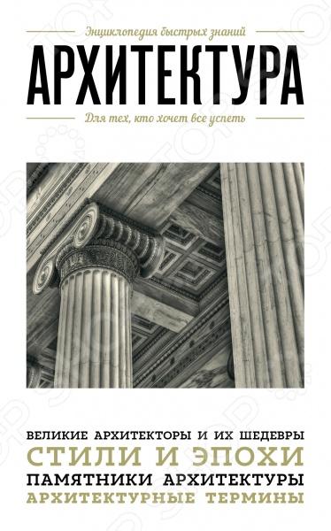 Архитектура. Для тех, кто хочет все успетьАрхитектура<br>Архитектуру называют музыкой, застывшей в камне. Сколько же архитектурных жанров накопила цивилизация Архитектура Древней Греции, готика, рококо, хай-тек: изучая архитектуру, мы узнаем историю. Эта книга поможет читателю разобраться в архитектурных стилях от ранних цивилизаций до современного периода. Издание призвано рассказать простым языком о точной и красивой науке, восполнить возможные пробелы в знаниях и побудить читателя на более глубокое изучение предмета.<br>