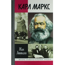 фото Карл Маркс: Мировой дух