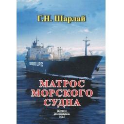 Купить Матрос морского судна