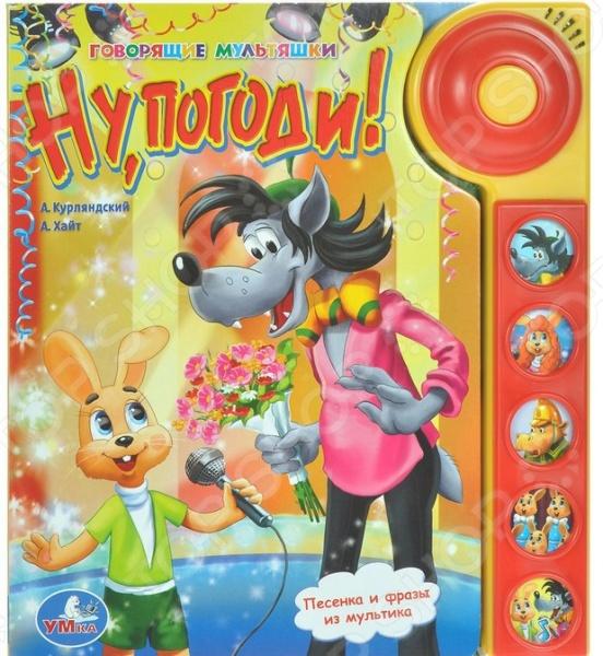 Ну, погоди!Книжки со звуковым модулем<br>Книга способствует развитию памяти, внимания, мышления, слухового и зрительного восприятия. Эта звуковая книга очень понравится вашему малышу своими красочными иллюстрациями, веселыми звуками и яркими фразами из мультфильма, интересным текстом и юмористическими моментами. Для чтения взрослыми детям.<br>