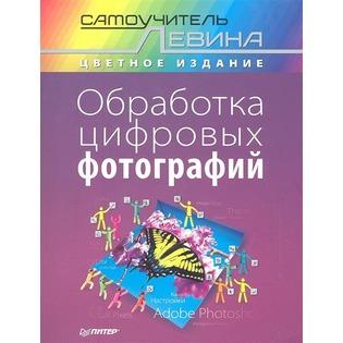 Купить Обработка цифровых фотографий. Самоучитель Левина в цвете