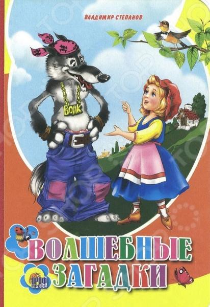 Волшебные загадкиЗагадки для малышей<br>Красочно иллюстрированная книжка-картонка с загадками для малышей. Для чтения родителями детям.<br>