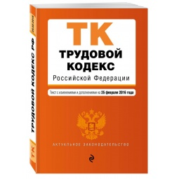 фото Трудовой кодекс Российской Федерации. Текст с изменениями и дополнениями на 25 февраля 2016 год
