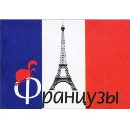 фото Французы