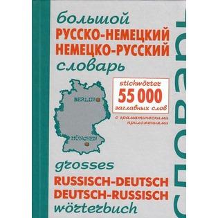 Купить Большой русско-немецкий, немецко-русский словарь. 55000 заглавных слов