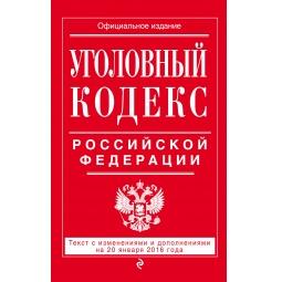 фото Уголовный кодекс Российской Федерации. Текст с изменениями и дополнениями на 20 января 2016 год