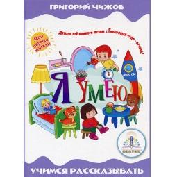 фото Книга для говорящей ручки Знаток «Я умею»