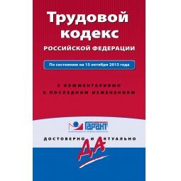 фото Трудовой кодекс РФ. По состоянию на 15 октября 2015 года. С комментариями к последним изменениям