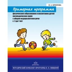 фото Примерная программа физического образования и воспитания детей логопедических групп с общим недоразвитием речи с 3 до 7 лет