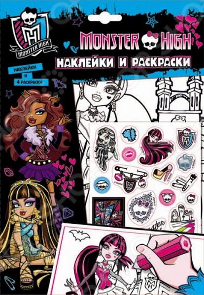 Monster High. Наклейки и раскраски    /