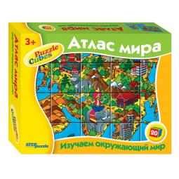 фото Кубики развивающие Step Puzzle Атлас мира
