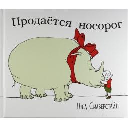 фото Продается носорог