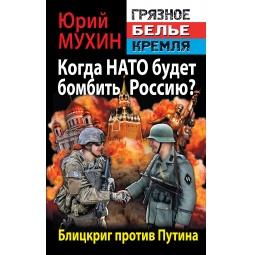 Купить Когда НАТО будет бомбить Россию? Блицкриг против Путина