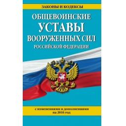 фото Общевоинские уставы Вооруженных сил Российской Федерации (с последними изменениями и дополнениями на 2016 год)