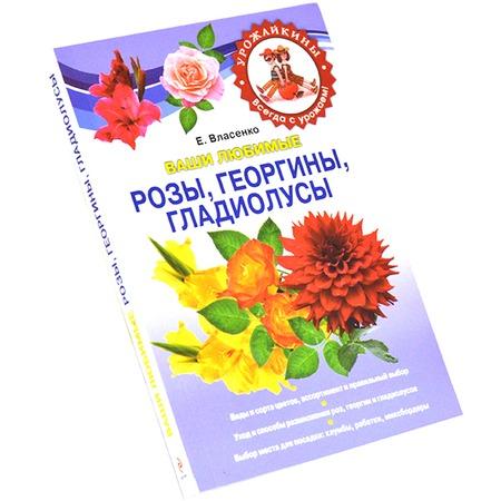 Купить Ваши любимые розы, георгины, гладиолусы