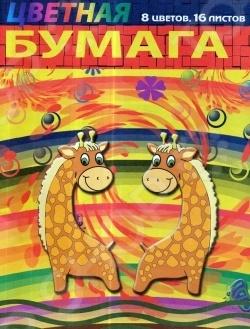 Набор бумаги Бриз «Жирафы»