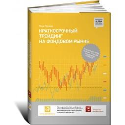 Купить Краткосрочный трейдинг на фондовом рынке