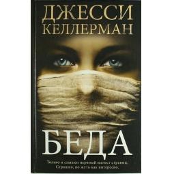 Купить Беда
