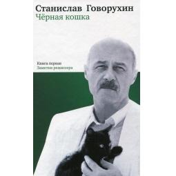 фото Черная кошка. Книга 1. Заметки режисера