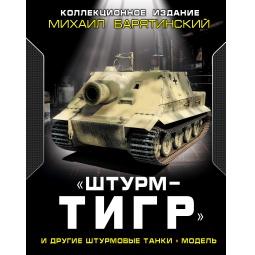 Купить «ШтурмТигр» и другие штурмовые танки (+ модель)