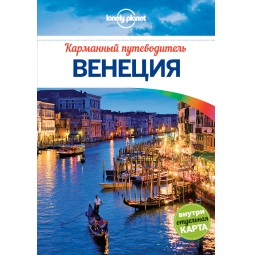 Купить Венеция