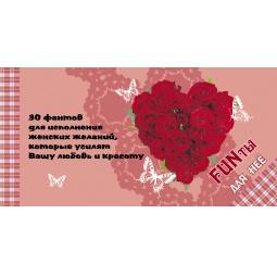 Купить FUNты для неё. 30 фантов для исполнения женских желаний, которые усилят вашу любовь и красоту