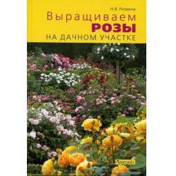 Купить Выращиваем розы на дачном участке