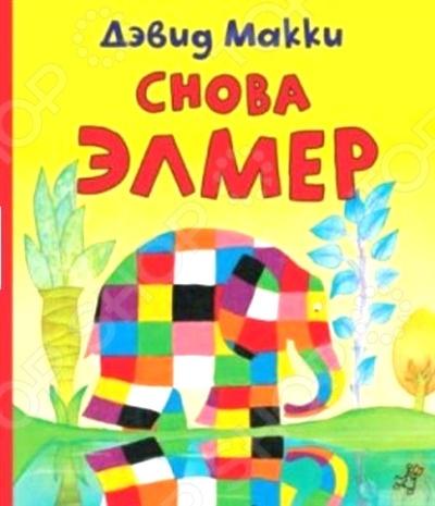 Снова ЭлмерСовременные зарубежные сказки<br>Накануне дня Элмера джунгли готовятся к празднику. В этот день все серые слоны раскрашиваются в яркие цвета. Но Элмер слон в разноцветную клеточку заскучал. Он задумывает головокружительный розыгрыш и приступает к исполнению своего плана под покровом ночи, пока слоны крепко спят<br>
