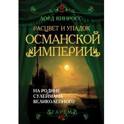 Купить Расцвет и упадок Османской империи. На родине Сулеймана Великолепного