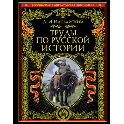 фото Труды по русской истории