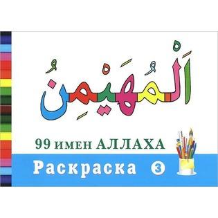 Купить 99 имен Аллаха. Раскраска 3