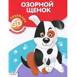 фото Озорной щенок