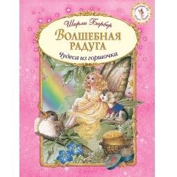 Купить Волшебная радуга