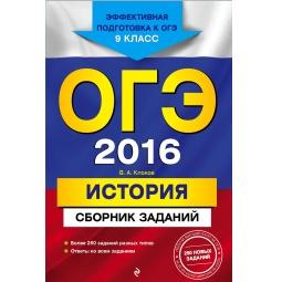 Купить ОГЭ-2016. История. Сборник заданий. 9 класс
