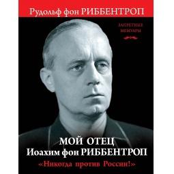 фото Мой отец Иоахим фон Риббентроп. «Никогда против России!»