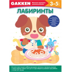 Купить Лабиринты (для детей 3-5 лет)