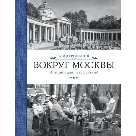 Купить Вокруг Москвы. Истории для путешествий