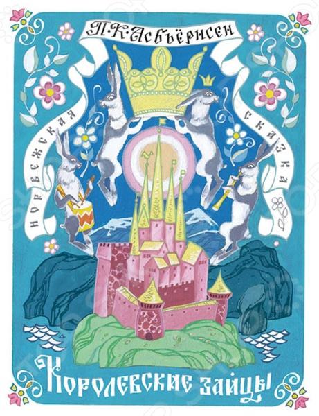 Королевские зайцыКлассические зарубежные сказки<br>Было у старика три сына: Пер, Поль и Эспен по прозванью Лежебока. Ни за какую работу они браться не хотели, пока не прослышали о том, что король ищет пастуха для своих зайцев. Вот это удача! И дело-то не хлопотное, и честь немалая - королю служить. Одно только условие ставит государь: если хотя бы один заяц из королевского стада пропадёт, ждёт пастуха страшная участь. Кому же из братьев удастся её избежать, да ещё и самого короля обвести вокруг пальца Сказка Петера Кристена Асбьёрсена, известнейшего норвежского писателя и фольклориста, публикуется в пересказе Александры Любарской и с иллюстрациями Николая Брюханова.<br>