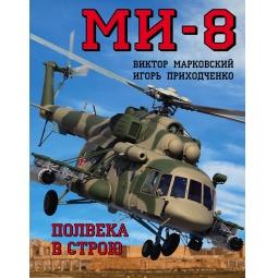 Купить Ми-8. Полвека в строю