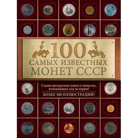 Купить 100 самых знаменитых монет СССР
