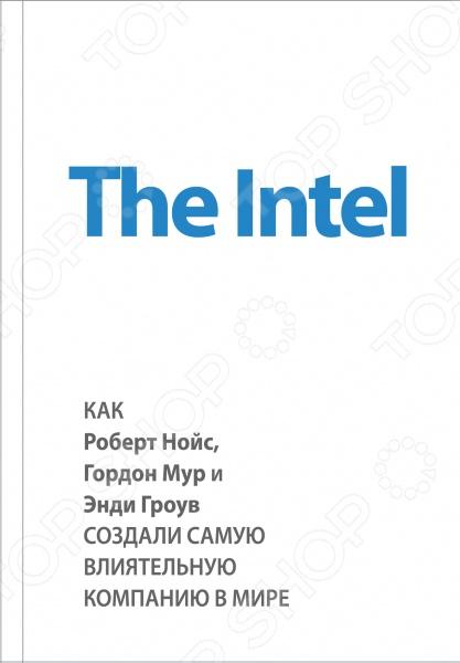 Это первая полная история корпорации Intel, рассказанная через описание жизненных путей трех самых важных для нее фигур. Это человеческая история о том, как каждый из этой троицы привнес в компанию то, без чего Intel никогда не стала бы самой влиятельной в мире компанией и не сделала бы возможными такие привычные вещи вроде персонального компьютера, интернета и телекоммуникаций.
