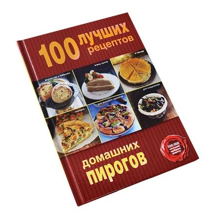 Купить 100 лучших рецептов домашних пирогов