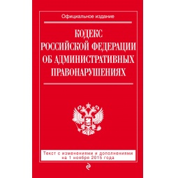 фото Кодекс Российской Федерации об административных правонарушениях. Текст с изменениями и дополнениями на 1 ноября 2015 год
