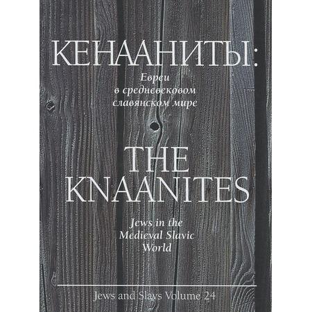 Купить Кенааниты. Евреи в средневековом славянском мире