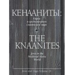 фото Кенааниты. Евреи в средневековом славянском мире