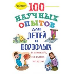 Купить 100 научных опытов для детей и взрослых в комнате, на кухне и на даче