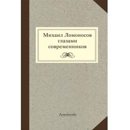 Купить Михаил Ломоносов глазами современников
